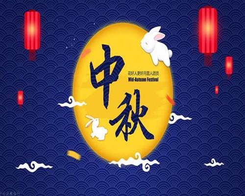 共赏中秋月儿圆!河南新宝5下载app手机下载奶罐厂家祝愿您岁岁福满门!